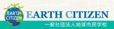 一般社団法人 地球市民学校
