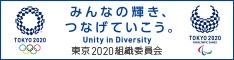 東京2020参画プログラム